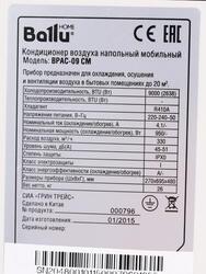 Кондиционер мобильный Ballu BPAC-09 CM белый