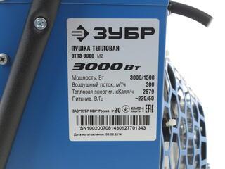 Тепловая пушка электрическая ЗУБР ЗТПЭ-3000_М2