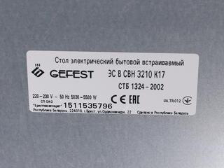 Электрическая варочная поверхность Gefest СВН 3210 К17