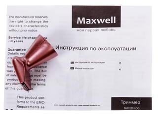 Триммер Maxwell MW-2801 OG
