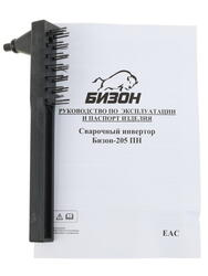 Сварочный аппарат Бизон-205ПН