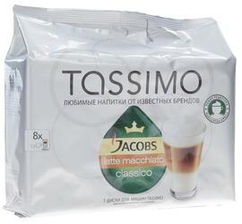 Кофе в капсулах Tassimo Jacobs Латте Макиато Классик