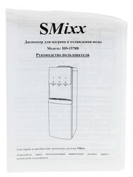 Диспенсер SMixx HD-1578 В голубой