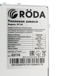 Тепловая завеса Roda RT-5S