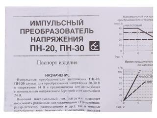 Инвертор Орион ПН-30