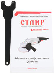 Углошлифовальная машина Ставр МШУ-180/1800 М