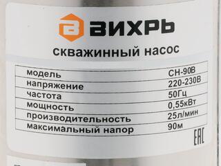 Погружной насос Вихрь СН-90B