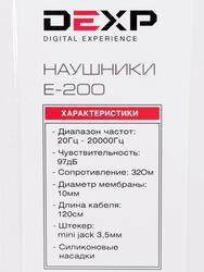 Наушники DEXP E-200