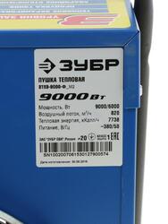 Тепловая пушка электрическая ЗУБР ЗТПЭ-9000-Ф_М2