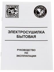 Сушилка для овощей и фруктов Чудесница-Люкс СШ-010 белый, бежевый