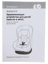 Детское автокресло Amalfy HB-383 черный