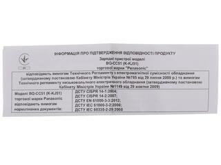Зарядное устройство Panasonic BQ-CC51E