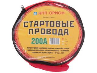 Cтартовые провода Орион 200А