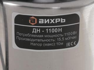 Погружной насос Вихрь ДН-1100Н