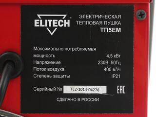 Тепловая пушка электрическая ELITECH ТП 5ЕМ