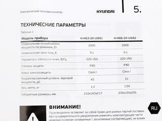Тепловая пушка электрическая Hyundai H-HG5-20-UI592