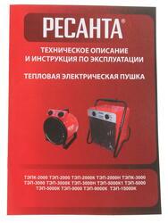 Тепловая пушка электрическая Ресанта ТЭП-5000К1