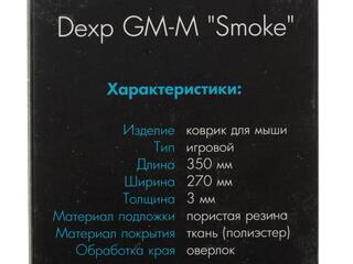 """Коврик DEXP GM-M """"Smoke"""""""