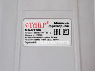Фрезер вертикальный Ставр МФ-8/1200