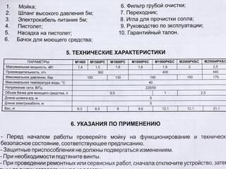 Минимойка Elitech М2000РКБС