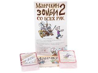 Дополнение для игры Манчкин-Зомби 2: Со Всех Рук