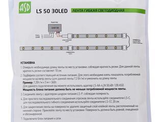 Светодиодная лента ASD LS 50W-30/33