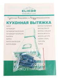 Вытяжка каминная ELIKOR Бельведер 60П-650-П3Г коричневый, бежевый