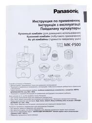 Кухонный комбайн Panasonic MK-F500 белый