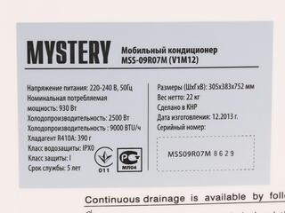 Кондиционер мобильный Mystery MSS-09R07M белый