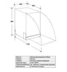 Встраиваемая посудомоечная машина Zigmund & Shtain DW 89.4503 X