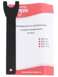Углошлифовальная машина ELITECH МШУ 1112Э