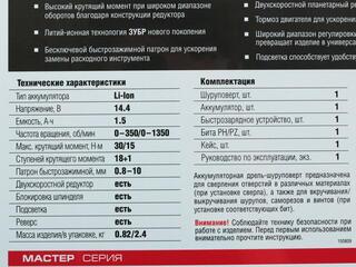 Шуруповерт ЗУБР ДА-14.4-2-Ли КМ