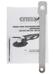 Углошлифовальная машина Спец БШУ-2350