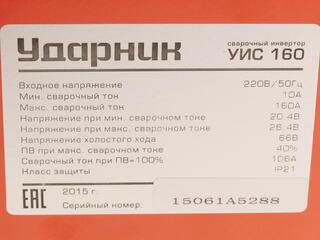Сварочный аппарат Ударник УИС 160