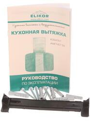 Вытяжка каминная ELIKOR АМЕТИСТ S4 60 черный