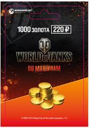 """Услуга по предоставлению доступа WarGaming """"World of Tanks"""" 1000 Gold"""