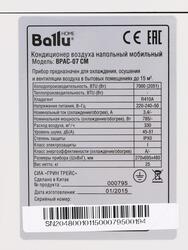 Кондиционер мобильный Ballu BPAC-07 CM белый