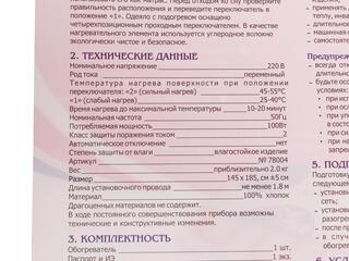 Электроодеяло Inkor ОНЭ-4-100/220 бежевый
