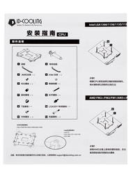 Система охлаждения ID-Cooling FROSTFLOW 120L-R