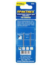 Пилки для лобзика ПРАКТИКА 036-117