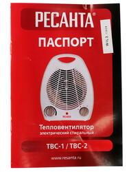 Тепловентилятор Ресанта ТВС-1