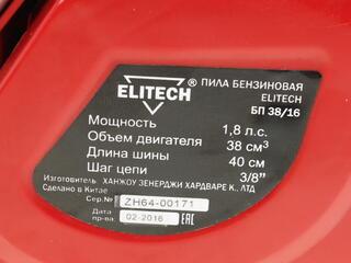 Бензопила Elitech БП 38/16