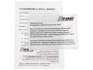 ТВ-Антенна РЭМО MINI Digital USB