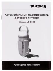 Подогреватель бутылочек Maman LS-C001