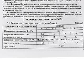 Инфракрасный обогреватель Loriot LI - 0.8