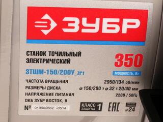Точильный станок Зубр ЗТШМ-150/200У_z01