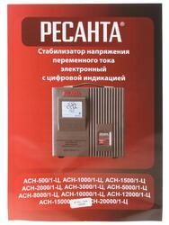Стабилизатор напряжения Ресанта АСН- 3 000/1-Ц