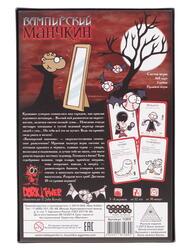 Игра настольная Манчкин Вампирский