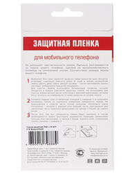 "4""  Пленка защитная для смартфона ZTE Blade AF3"