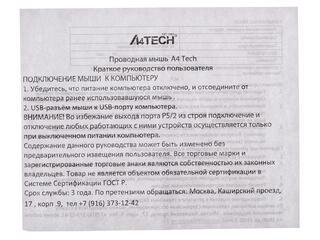 Мышь проводная A4Tech N-708X